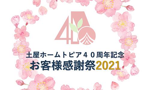 [帯広] 土屋ホームトピア40周年記念お客様感謝祭2021(満席)
