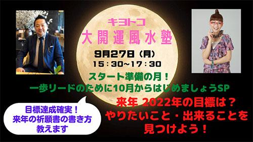 [銀座] キヨトコ大開運風水塾#9 スタート準備の月! 一歩リードよ!10月から始めましょうSP