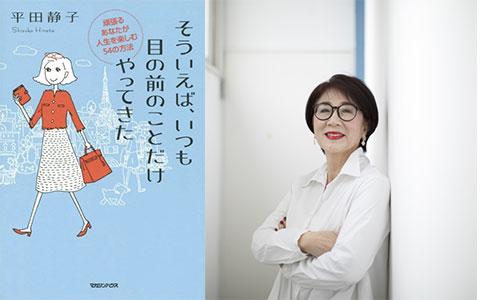 [銀座]【幸せに生きるには?】~中古を買って素敵にリノベ18 平田静子さん~