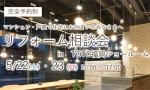 [福岡] マンション・戸建て住宅リフォーム相談会