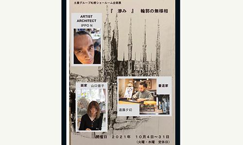 【札幌中央】3人展「滲み(にじみ)」輪郭の無様相