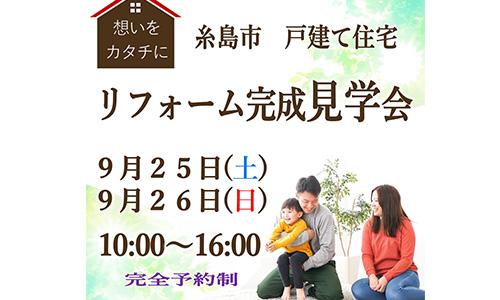 [福岡」糸島市高来寺戸建てリフォーム完成見学会