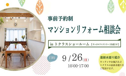 [札幌]マンションリフォーム相談会