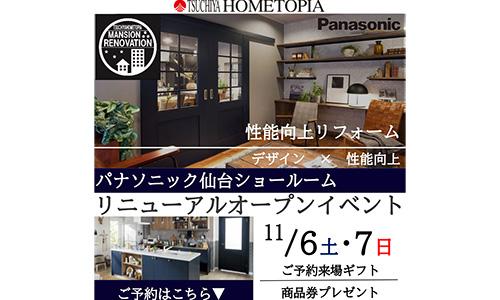 [仙台] Panasonic仙台ショールームリニューアルオープン