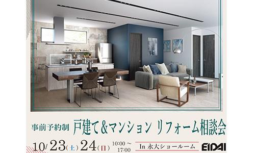 [札幌] 戸建て・マンションリフォーム相談会