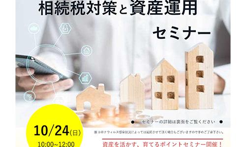 [札幌] 相続税対策と資産運用セミナー