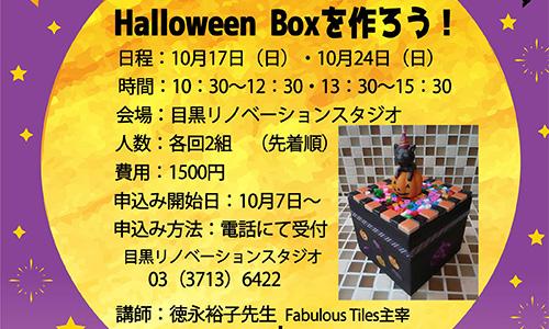 [目黒]Halloween Boxを作ろう