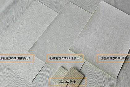 機能性壁紙(クロス)とエコカラットの機能性を実験!!
