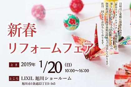 LIXIL旭川ショールームで新春イベント開催致します。