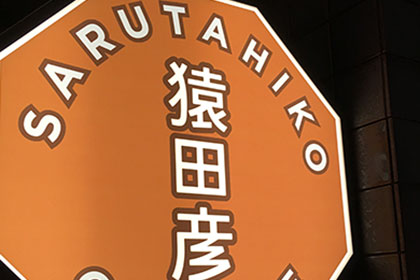 生態展示でリフォームを紹介? 土屋ホームトピア神戸支店