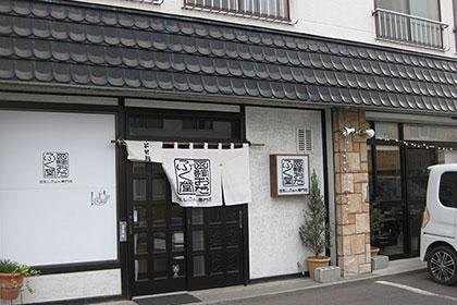 函館市内 体に優しい美味しいお菓子屋・おたふく堂