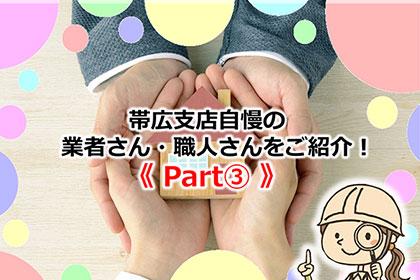 帯広支店自慢の業者さん・職人さんをご紹介! Part③
