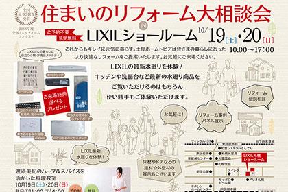 10月19日(土)・20日(日)LIXILショールームにてイベントを開催します!