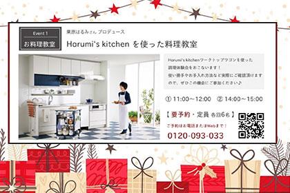 栗原はるみさんプロデュース harumi's kitchenを使った料理教室のご案内