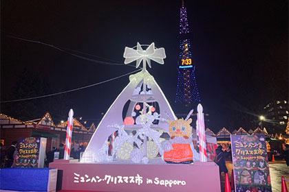 ミュンヘン・クリスマス市 in Sapporo  開催中!