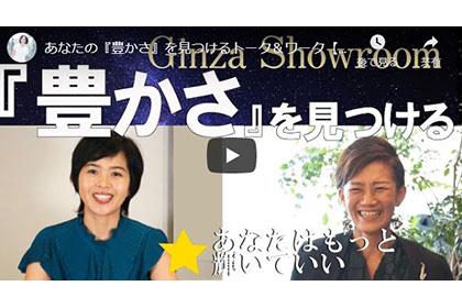 素敵なカリスマ起業コンサルタント 三木富久子さん