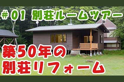 「 非日常を楽しむ 」軽井沢別荘をYouTubeでご紹介