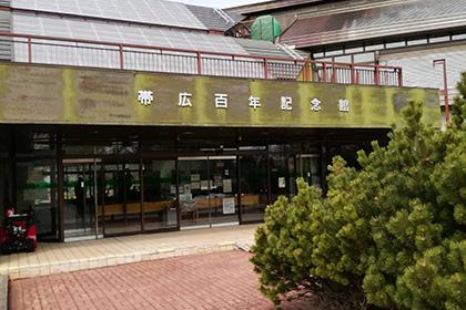十勝・帯広のおすすめスポット「帯広百年記念館」
