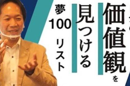 自分らしい価値観から考える夢100リスト作り!