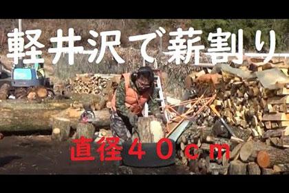 軽井沢で直径40cmの丸太を斧で割ることができるのか?